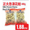 G&L Frozen Clams - $1.88/pk